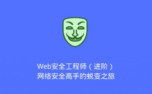Web安全工程师(进阶)网络安全高手的蜕变之旅(2020/5/31)