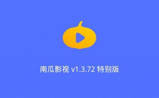 南瓜影视 v1.3.72 特别版:已解锁V!P限制,支持投屏