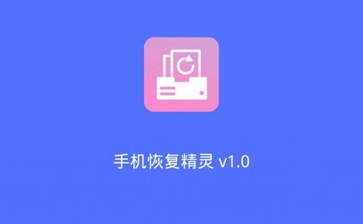 手机恢复精灵 v1.0:误删图片、视频等文件轻松恢复