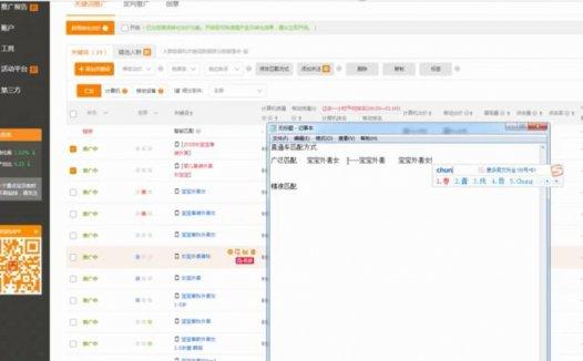 淘宝开店教程100节课(2020/5/1)