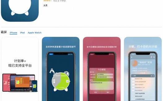 计划单+ — 分解大计划,打卡小目标:¥6→0【iOS限免App精选】