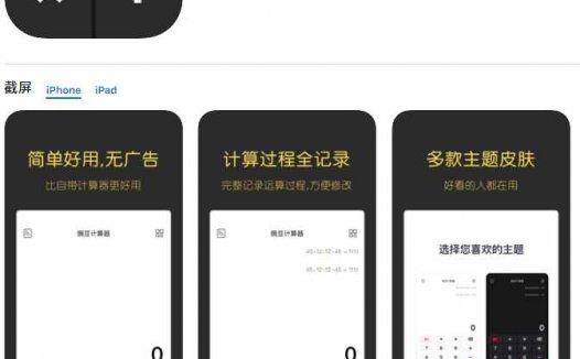 豌豆计算器Pro — 专业计算器:¥6→0【iOS限免App精选】