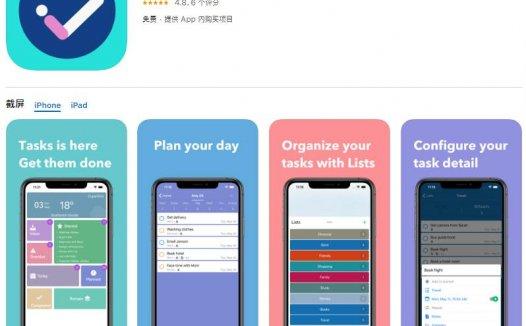 Fancy Task — 任务管理软件:¥18→0【iOS限免App精选】