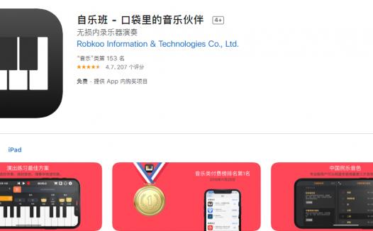 自乐班 – 口袋里的音乐伙伴:¥12→0【iOS限免App精选】