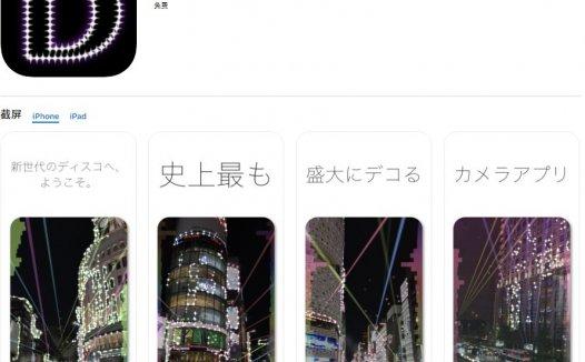 DiscoMachine:¥1→0【iOS限免App精选】