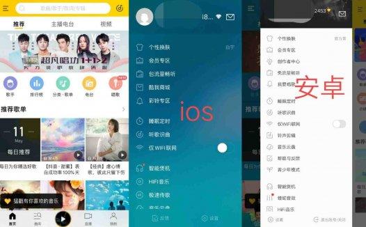 酷我音乐豪华版最新可用 安卓+ios双端(2020/5/11)