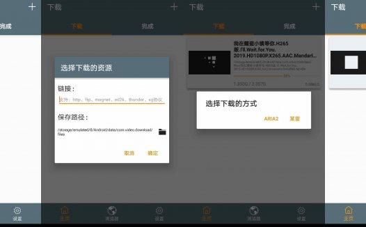 视频下载器 v1.0.10:支持网页视频嗅探下载等功能
