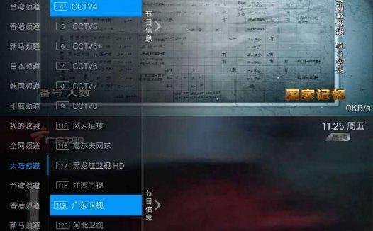 樱花电视 v6.2.2:内含全球900+电视直播频道