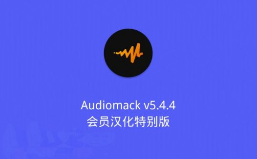 Audiomack v5.4.4 会员汉化特别版:一款免费的音乐软件,资源丰富,支持安卓+IOS双平台