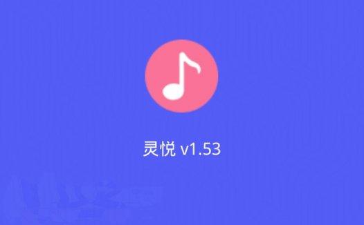 灵悦 v1.53:全网付费音乐、无损音乐随便下
