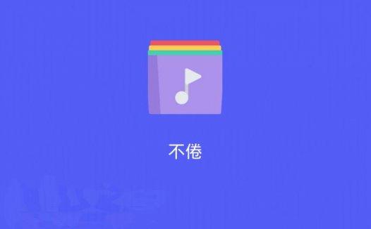 不倦:网易云音乐第三方安卓客户端 支持黑胶会员音乐