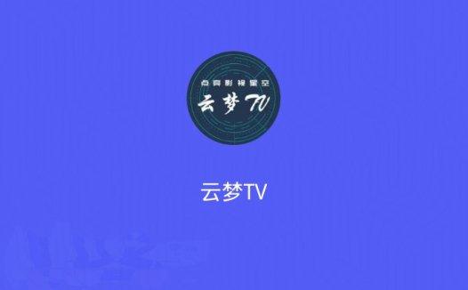 云梦TV:电视直播软件,完全免费,直播源丰富 适合安卓端+盒子端