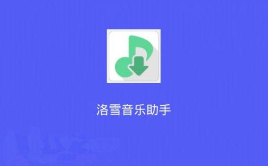 洛雪音乐助手:一键试听、下载全网付费、无损音乐