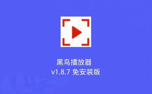 黑鸟播放器  v1.8.7:PC端电视直播软件,自带1500+直播源