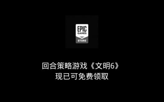 Epic商城喜加一!回合策略游戏《文明6》现已可免费领取