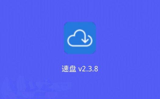 速盘 v2.3.8:最新亲测可用的百度网盘不限速下载工具