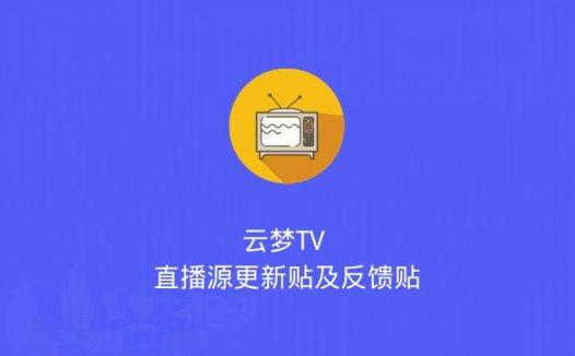 云梦TV 直播源更新贴及反馈贴