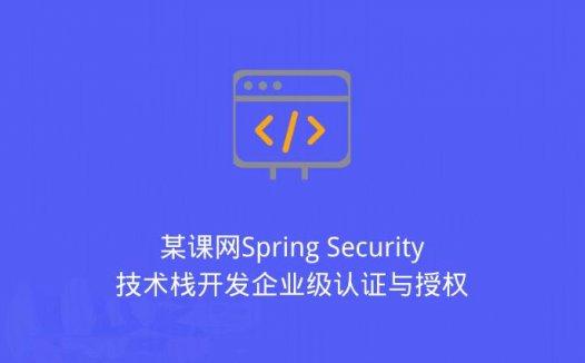 某课网Spring Security技术栈开发企业级认证与授权(2020/5/2)
