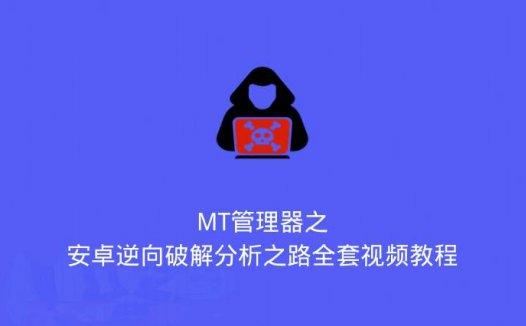 MT管理器之安卓逆向破解分析之路全套视频教程(2020/5/3)