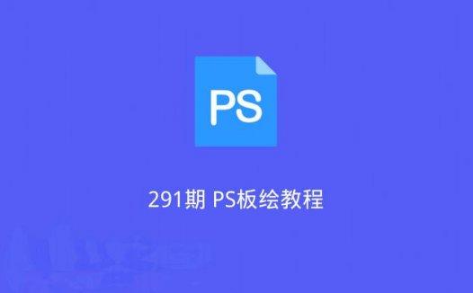 291期 PS板绘教程(2020/5/25)
