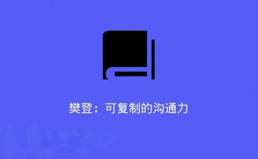 樊登:可复制的沟通力(2020/5/26)
