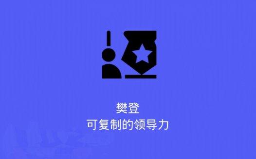 樊登:可复制的领导力(2020/5/26)