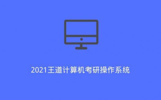 2021王道计算机考研操作系统(2020/5/27)