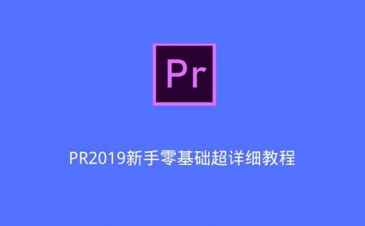 PR2019新手零基础超详细教程(2020/5/28)