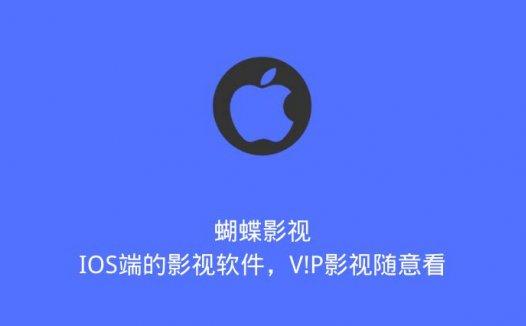 蝴蝶影视:一款IOS端的影视软件,V!P影视随意看