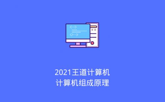 2021王道计算机计算机组成原理(2020/5/28)