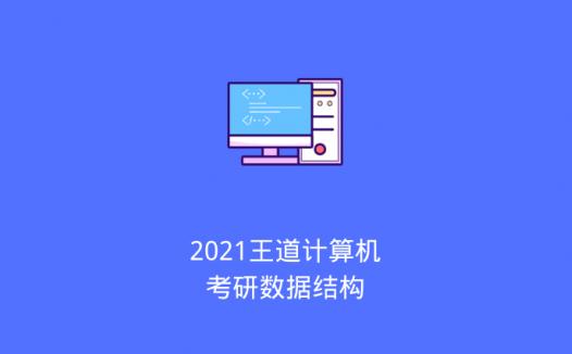 2021王道计算机考研数据结构(2020/5/28)