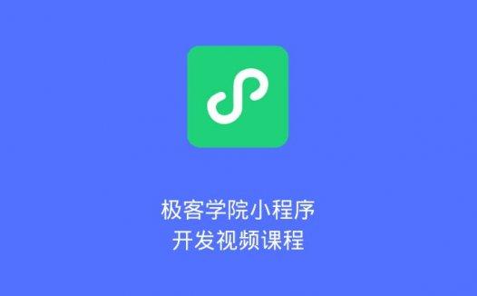 极客学院小程序开发视频课程(2020/5/28)