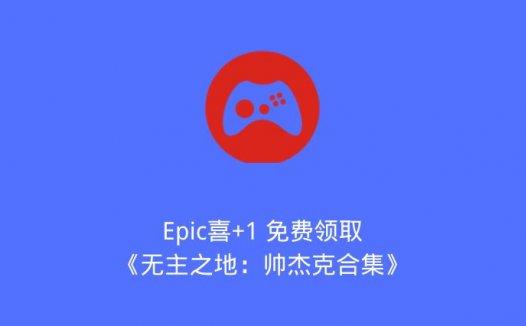 真香!Epic喜+1:免费领取《无主之地:帅杰克合集》