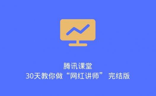 """腾讯课堂:30天教你做""""网红讲师"""" 完结版(2020/5/30)"""