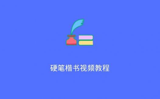 硬笔楷书视频教程(2020/5/12)