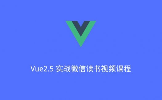 Vue2.5 实战微信读书视频课程(2020/5/11)