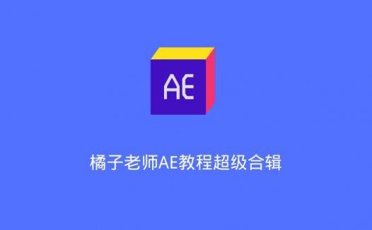 橘子老师AE教程超级合辑(2020/5/31)