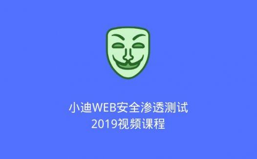 小迪WEB安全渗透测试2019视频课程(2020/5/31)