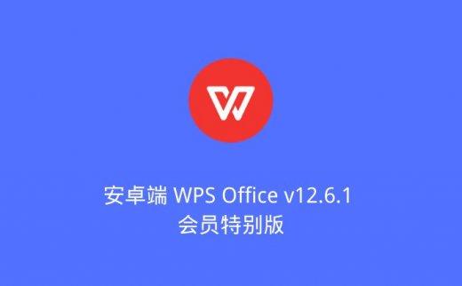 安卓端 WPS Office v12.6.1 会员特别版