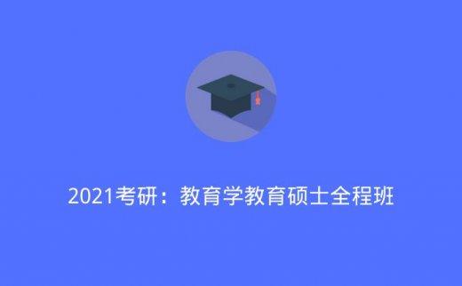 2021考研:教育学教育硕士全程班【311或333】(2020/6/1)