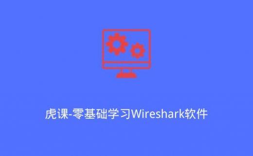 虎课-零基础学习Wireshark软件(2020/6/3)