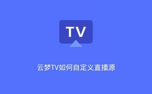 云梦TV如何自定义直播源(每天更新IPTV直播源)