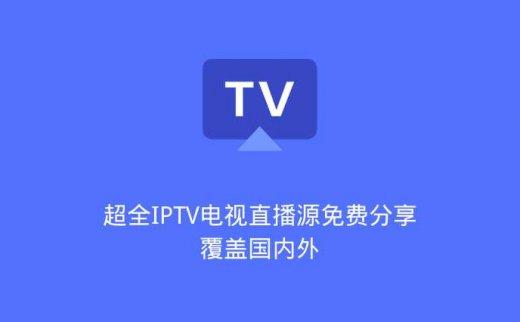 超全IPTV电视直播源免费分享 覆盖国内外(一直更新)
