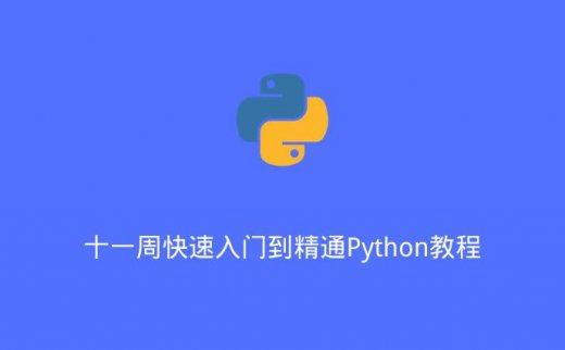 十一周快速入门到精通Python教程(2020/6/4)