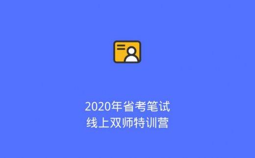 粉笔:2020年省考笔试线上双师特训营 价值4980元(2020/6/5)