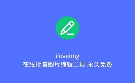 iloveimg:在线批量图片编辑工具 永久免费