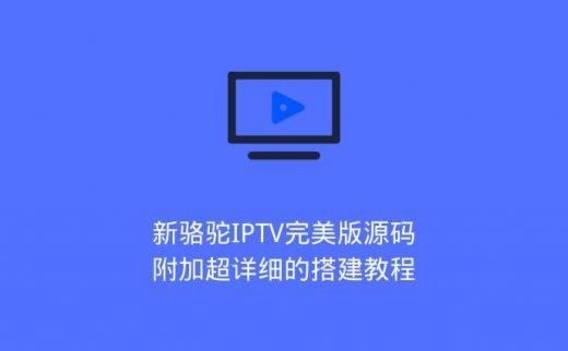 新骆驼IPTV完美版源码附加超详细的搭建教程