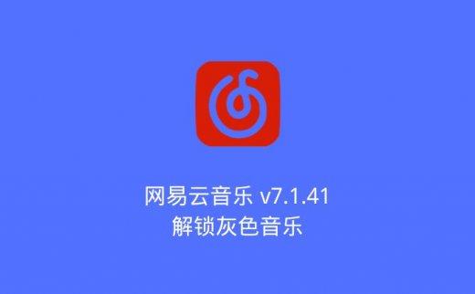 网易云音乐 v7.1.41 黑胶会员版 解锁灰色音乐
