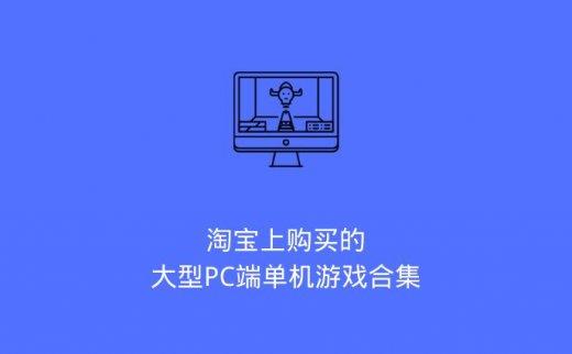 淘宝上购买的大型PC端单机游戏合集(2020/6/11)
