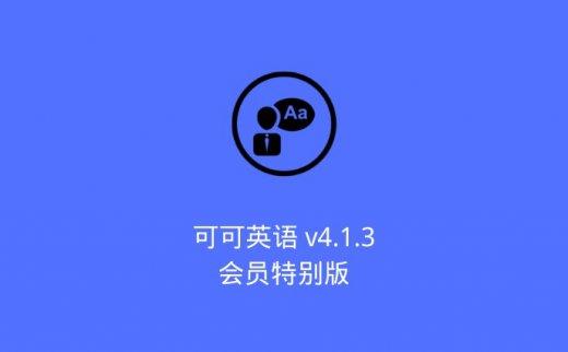 可可英语 v4.1.3 会员特别版